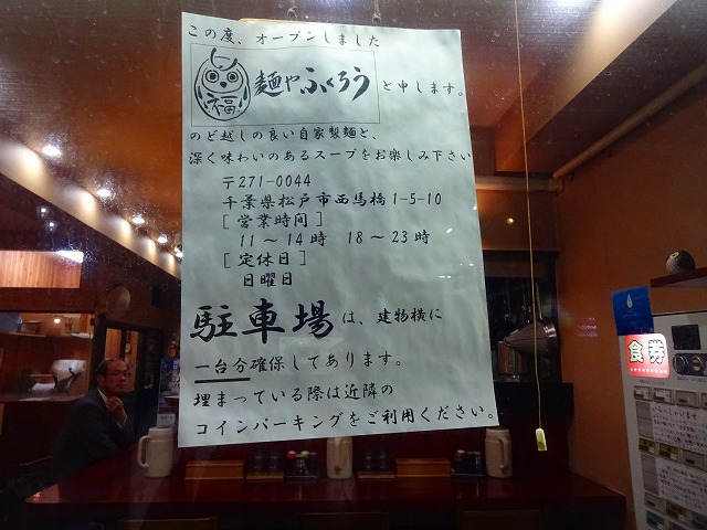 ふくろう2 (2)