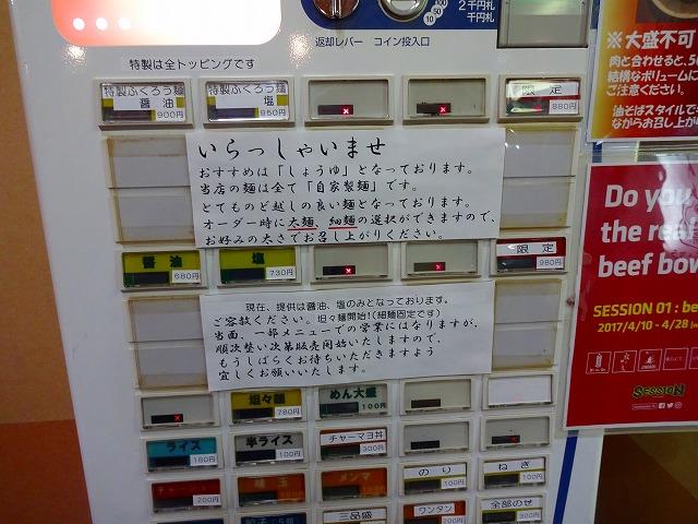 ふくろう2 (3)