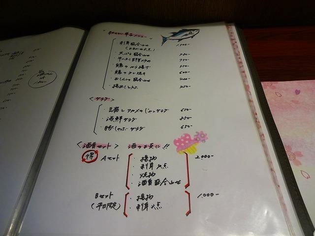 和さび6 (3)