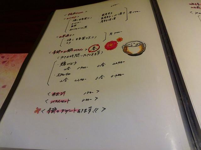 和さび6 (6)