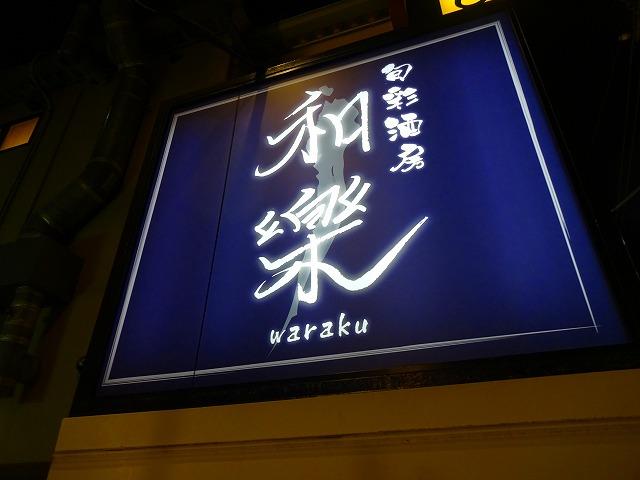 和楽 (1)