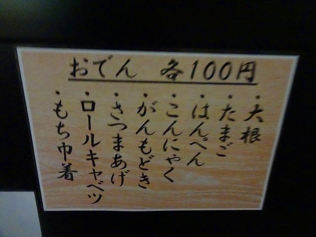 せんべろ2 (1)