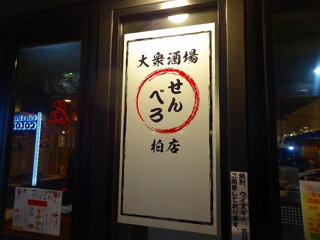せんべろ2 (2)