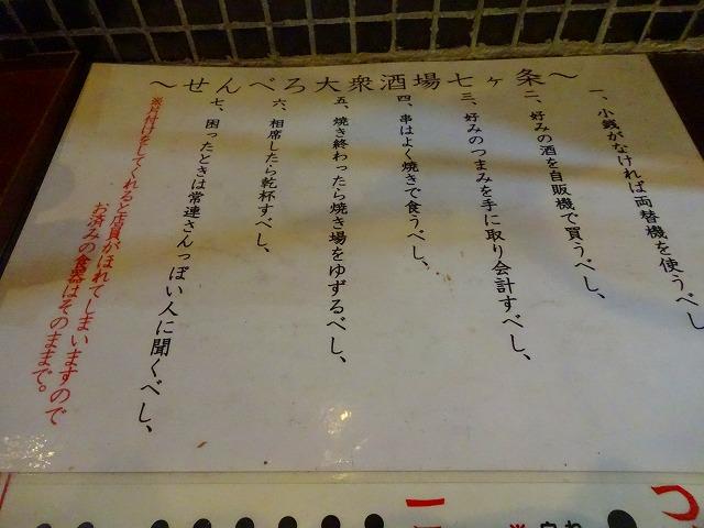 せんべろ2 (4)