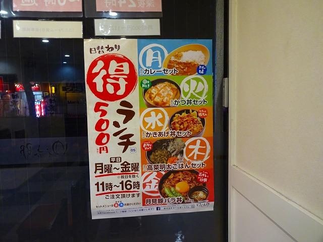 ゆで太郎馬橋店 (8)