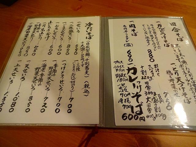 時の声3 (4)
