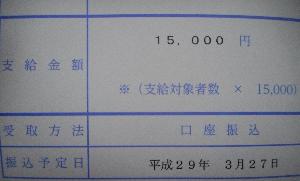 給付金15000円