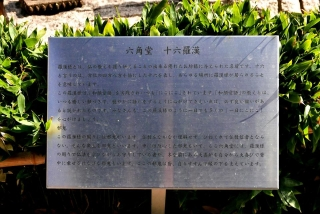 170125rokkakudo009.jpg