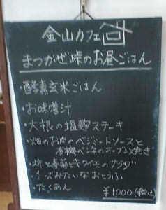 金山カフェ2 (12 )