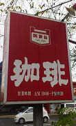 足利 珈琲蔵 (3)