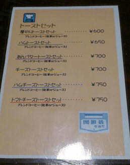 足利 珈琲蔵 (4)