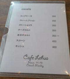 カフェ レフア2 (6)