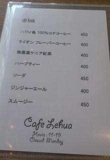 カフェ レフア2 (3)