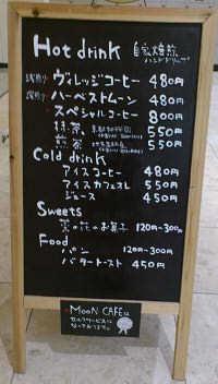 菜の花ムーンカフェ (4 )