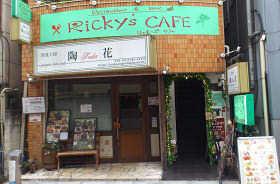 リッキーズカフェ (2)