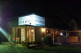 パスタの店 エルバ (2)