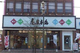 虎屋cafe (1 )