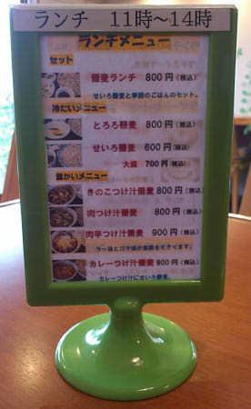 そばカフェ つどい (14)