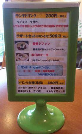 そばカフェ つどい (18)