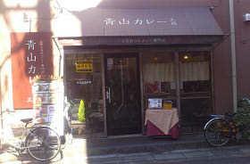 青山カレー工房 (3)
