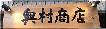 okumura3