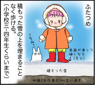 雪あるある3