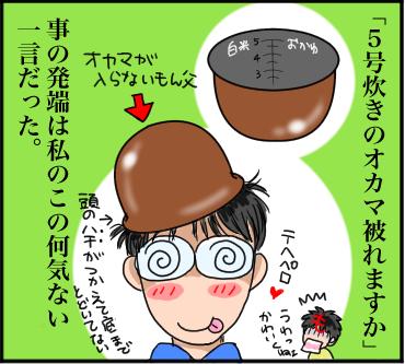 5号炊きオカマ1