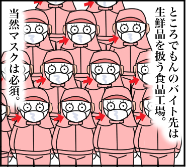 マスク詐欺2