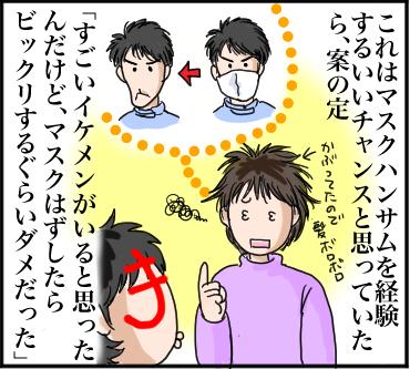 マスク詐欺3