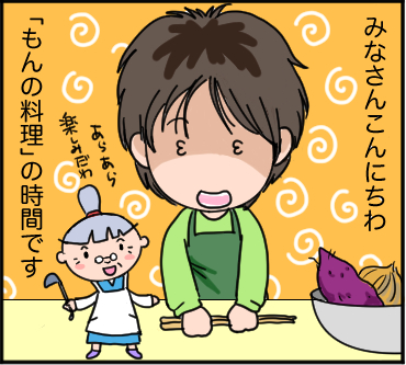 もんの料理1