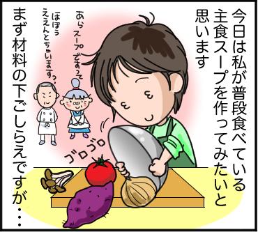 もんの料理2