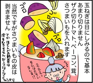 もんの料理3