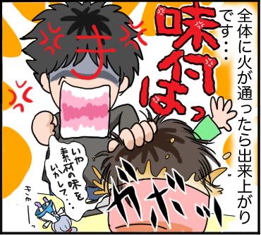 もんの料理4
