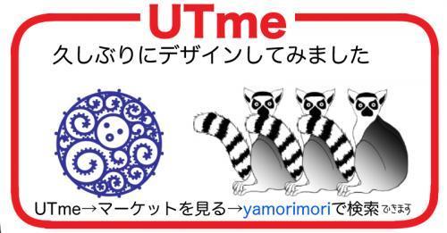UTmeバナー_convert_20170414151937