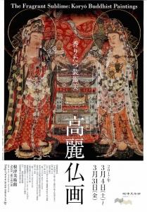 高麗仏画 香りたつ装飾美-1