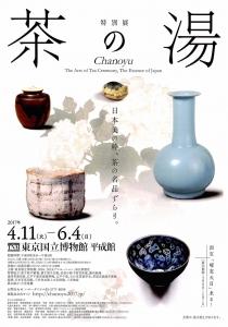 茶の湯-1