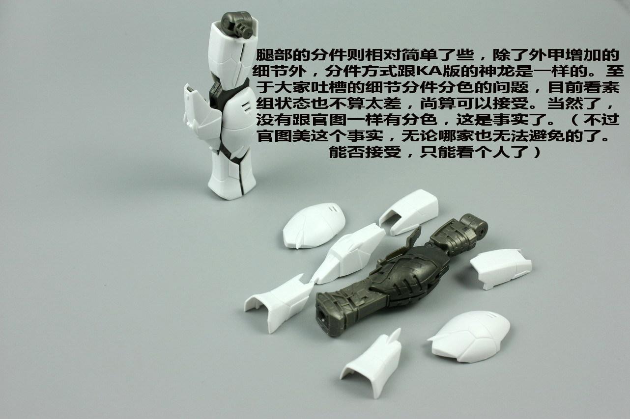 S144_MG_Shenlong_review_info_INASK_info_047.jpg