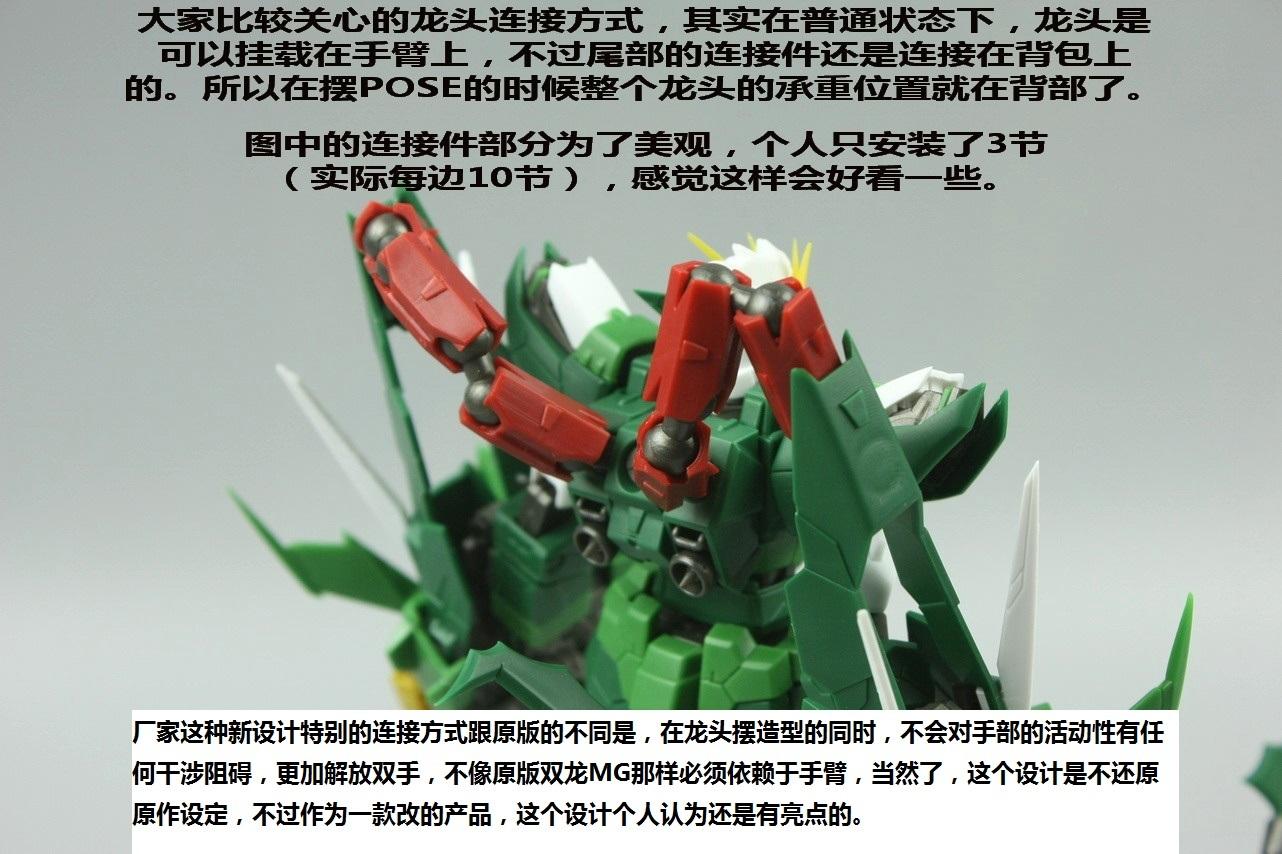 S144_MG_Shenlong_review_info_INASK_info_084.jpg