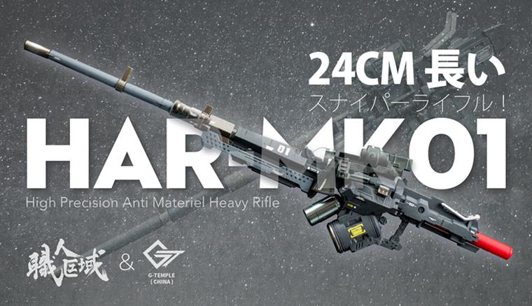 S177_MG_rifle_022.jpg