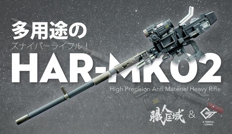 S177_MG_rifle_023.jpg