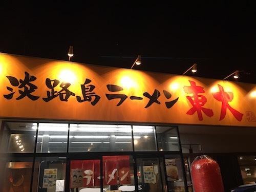 7 淡路島らーめん IMG_3482