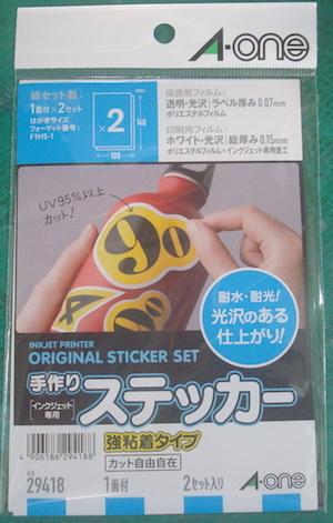 4 ステッカー用紙DSC01288