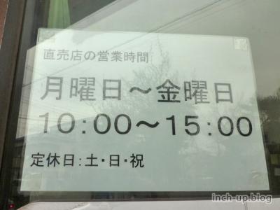 東京下町らぼの営業時間