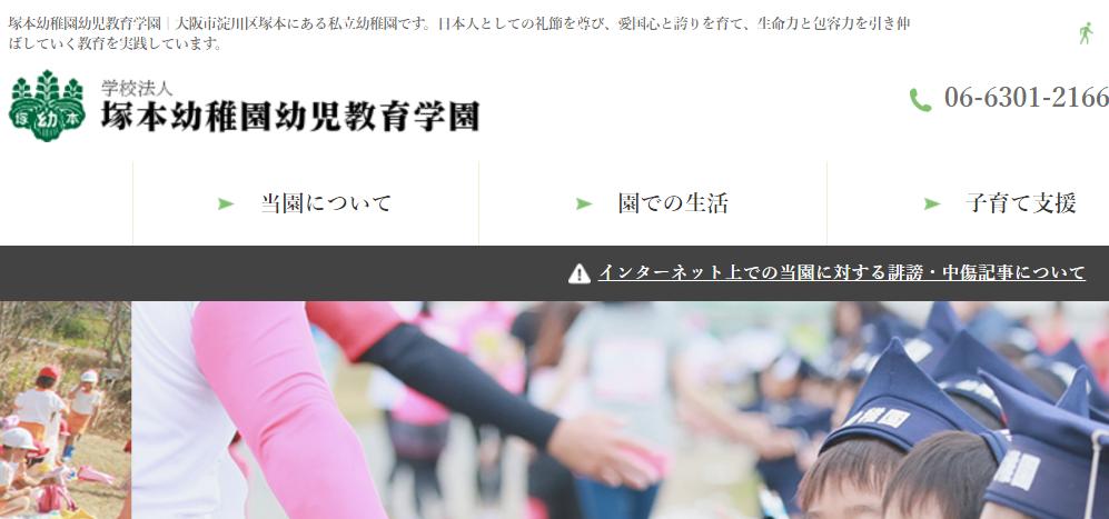 塚本学園誹謗中傷リンク
