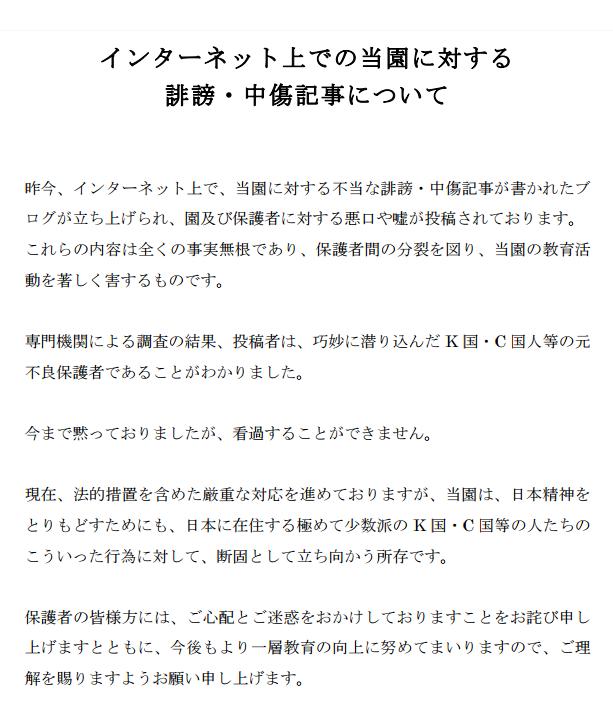 塚本学園誹謗中傷リンク抗議文