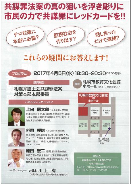 ストップ共謀罪札幌弁護士会②