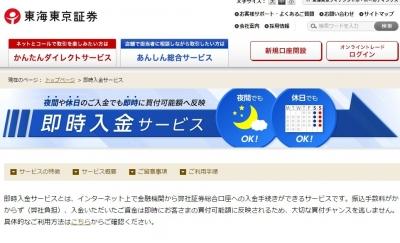 東海東京証券 即時入金