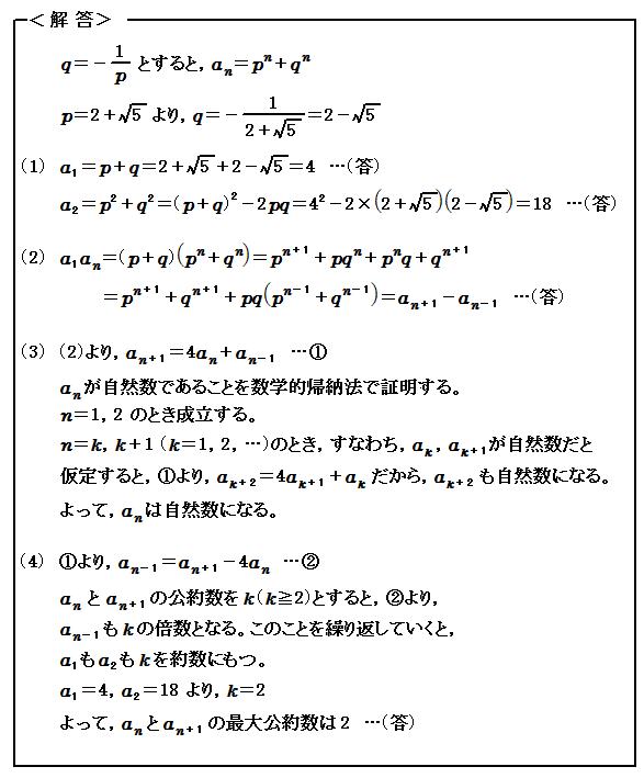 2017東京大学<理科>第4問 数列 解答