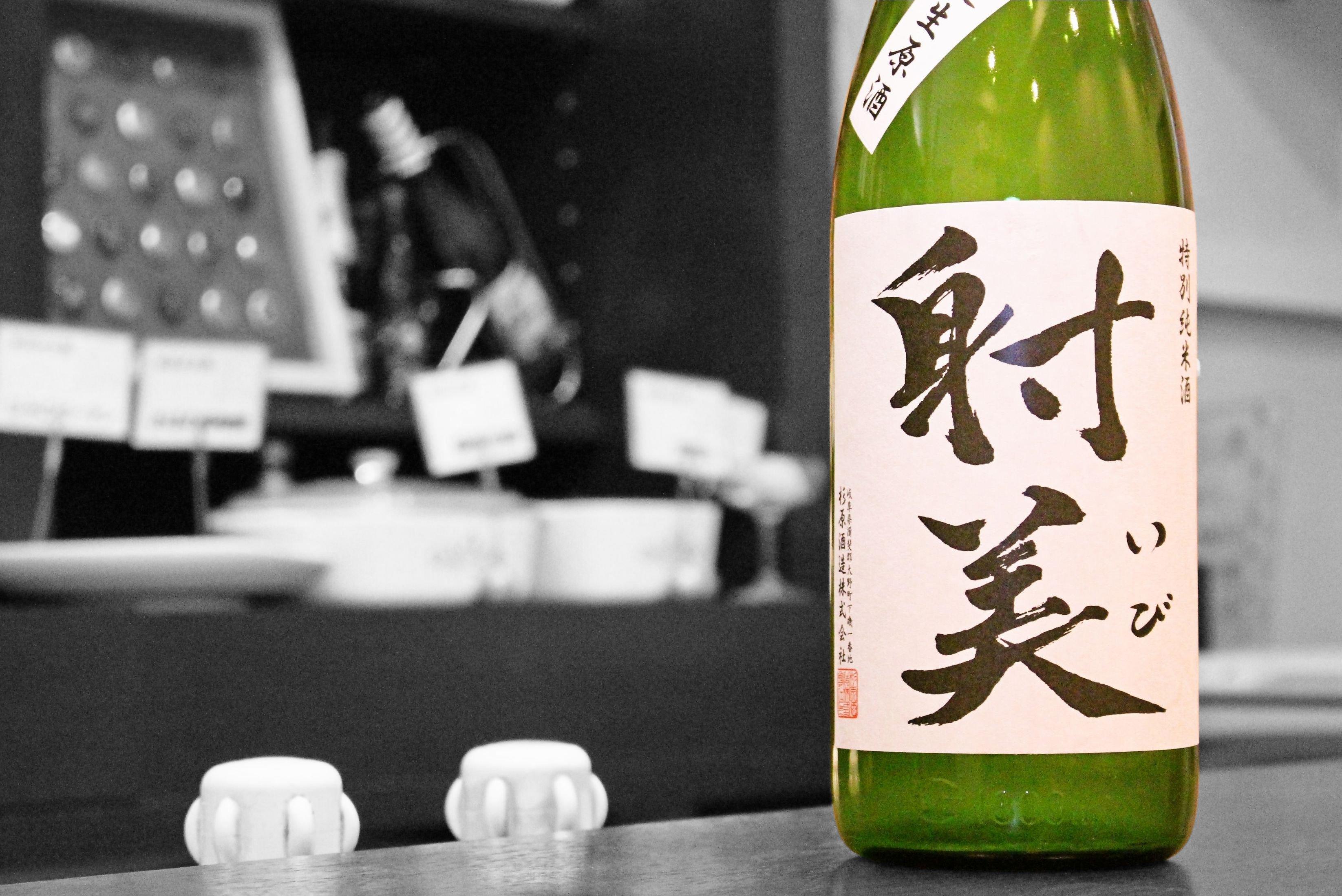 射美特別純米