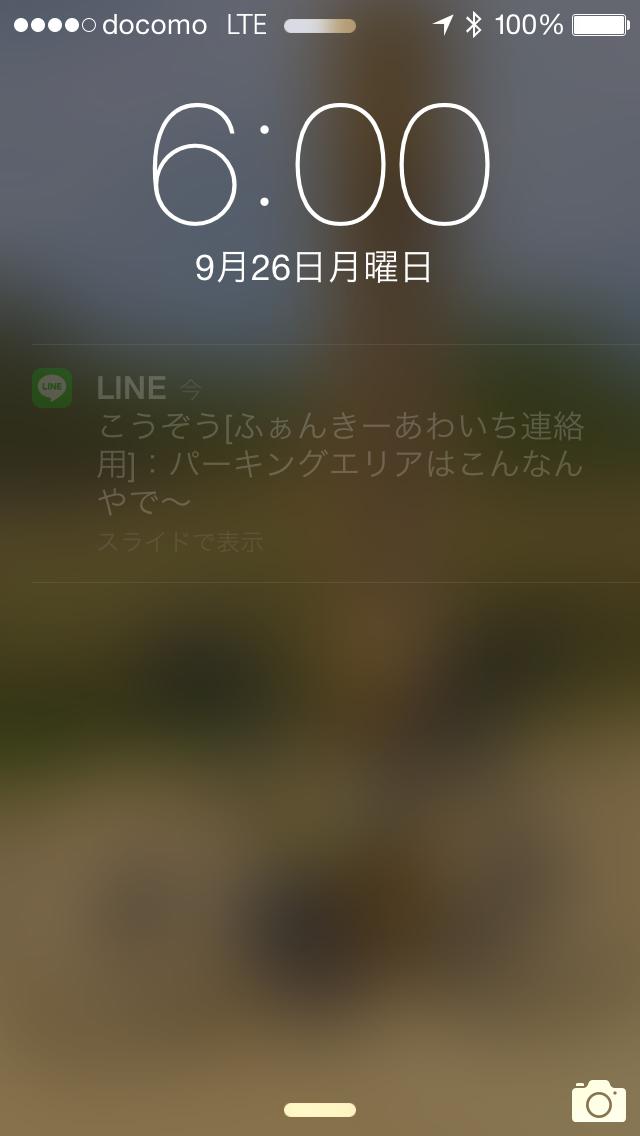 160926ファワイチ01.PNG